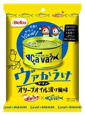 ヴァかうけ オリーブオイル漬け風味 10袋
