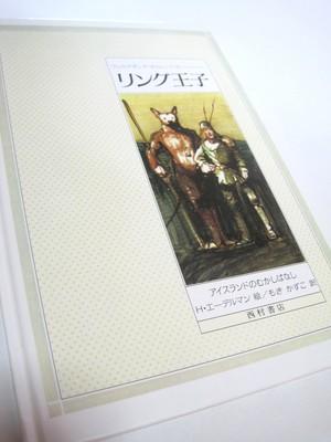 リング王子 ワンス・アポンナ・タイム・シリーズ