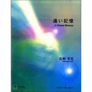 S0214 遠い記憶(ピアノソロ/佐野芳光/楽譜)