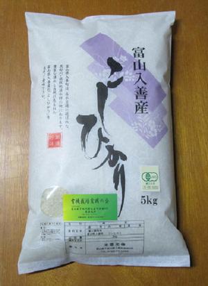 富山県産有機栽培米こしひかり 白米5kg