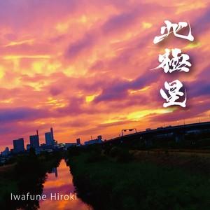 北極星【SINGLE CD】(ギフト可)