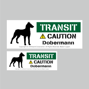 TRANSIT DOG Sticker [Dobermann]番犬ステッカー/ドーベルマン