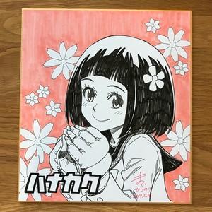 『ハナカク』直筆サイン色紙【花夏】