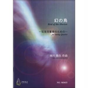 M0605 Bird of the illusion(Violin 2, Viola and Violoncello/M. MINAMIKAWA /Full Score)