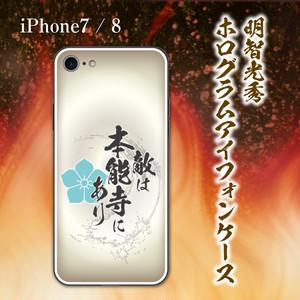 明智光秀ホログラムiPhone7.8ケース (敵は本能寺にあり)