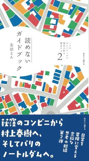 パリのガイドブックで東京の町を闊歩する 2