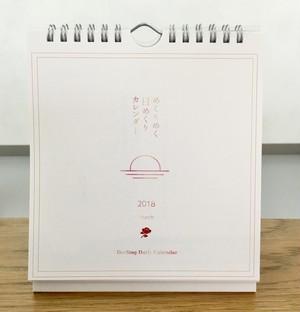 3月号 めくりめく日めくりカレンダー