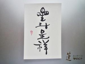 postcard 「星斗呈祥」