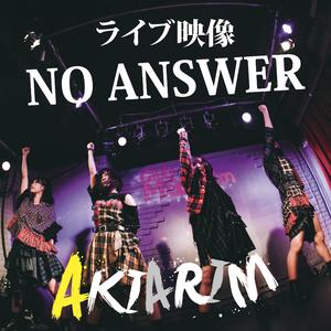【AKIARIM】ライブ映像「NO ANSWER」【映像データ】