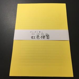 ぷんぷく堂 虹色便箋+虹色封筒