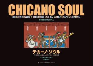 【書籍】チカーノ・ソウル~アメリカ文化に秘められたもうひとつの音楽史