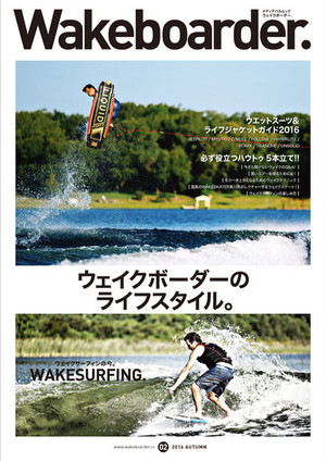 Wakeboarder. #02 2016 AUTUMN