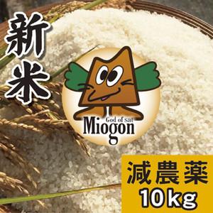 【減農薬】新米ヒノヒカリ10kg 大分県産・日田よりお届けします!