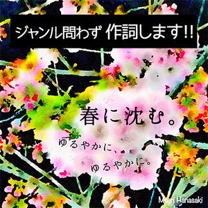 【花咲めぐり】作詞(フルコーラス1曲分)