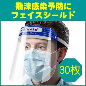フェイスシールド30枚 フェイスガード、フェイスカバーで新型コロナウイルスの飛沫感染防止 新生活様式で社員やお客様、家族を守るための防御対策