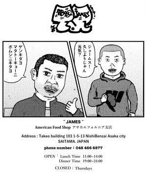 TABOO 1 ✖️ JAMES ORIGINAL T shirt(送料込み)