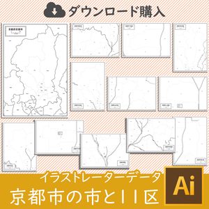 京都市と11区セット(AIファイル)