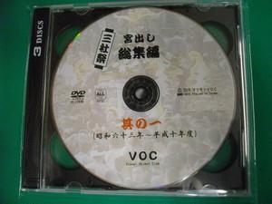 三社祭 宮出し 総集編 DVD 3枚組[昭和63年〜平成28年]