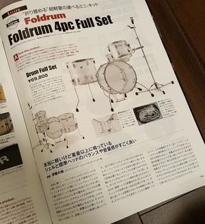 リズム&ドラム・マガジン 2017年12月号にFoldrumが掲載されました!