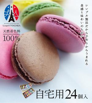 マカロン24個入 自宅用簡易ボックス 【送料込&消費税込】