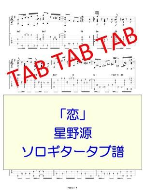 恋/星野源 ソロギタータブ譜