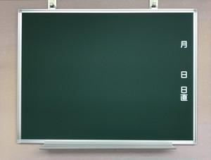 先生へサプライズプレゼント|ミニチュアサイズ学校黒板(45cmx60cm)