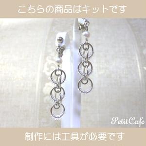 【キット】Bubble イヤリング(R)<No.292>