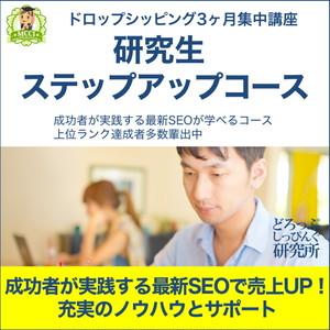 研究生『ステップアップコース』申込締切6/26