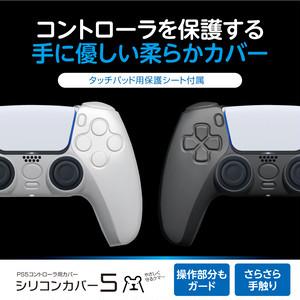 PS5 コントローラ シリコン カバー 保護『シリコンカバー5』 宅配便