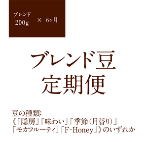 ブレンド豆 定期便(6ヶ月) 200g
