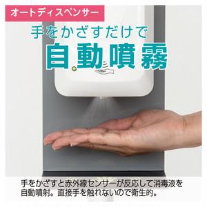 センサー式自動消毒器 ウイルス対策