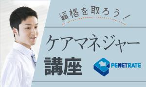 DVD教材 介護支援専門員(ケアマネジャー)テキスト