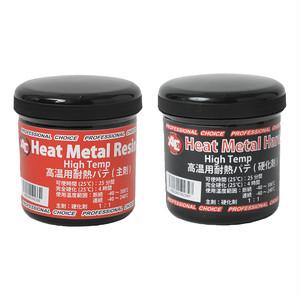 高温耐熱型ペースト HMP