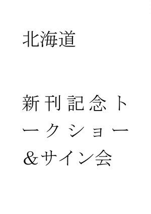 10月28日(土)札幌開催【斎藤一人・人間力】 出版記念トークライブチケット@