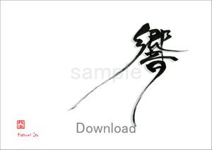 sho-002c「響」(ダウンロード版)
