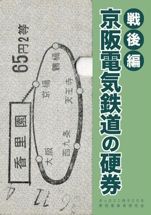 京阪電気鉄道の硬券 戦後編