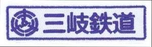 オリジナルワッペン(三岐鉄道ロゴ)