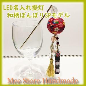 【和柄布も選べる】™LED名入れ提灯・SPモデル / 和柄ぼんぼり(毬玉)オーダーメイド