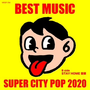 "【8/8(土)発売】BEST MUSIC - SUPER CITY POP 2020(7"")"