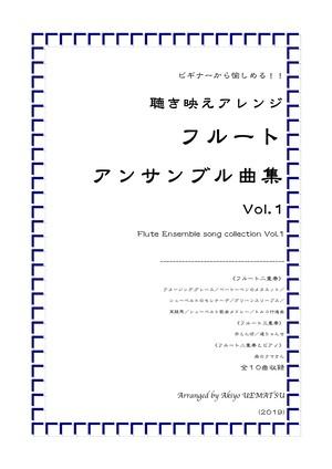 聴き映えアレンジ!フルートアンサンブル曲集Vol.1