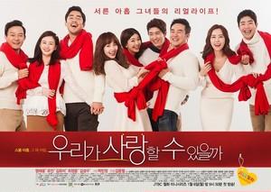 韓国ドラマ【私たち、恋してる】DVD版 全20話