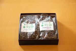 「コーヒー豆2袋」(箱入り)自家焙煎珈琲くらうん