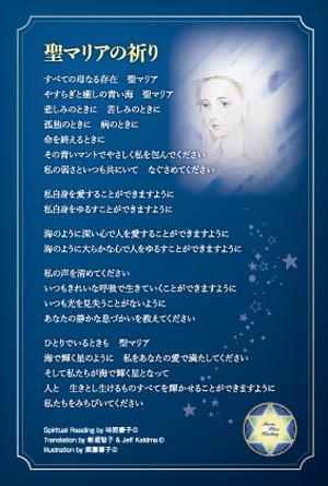 聖マリアスピリチュアルメッセージカード