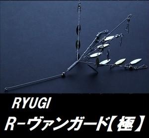 RYUGI / Rヴァンガード [極]
