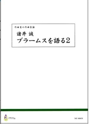 M0839 諸井誠 ブラームスを語る2(諸井誠/書籍)