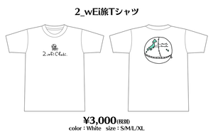 2_wEi旅Tシャツ