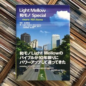 Light Mellow 和モノ Special[中古本]