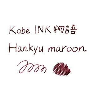 阪急電鉄×ナガサワ文具センター Kobe INK物語 特別色「阪急マルーン」インク