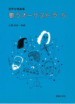 F03i96 歌うオーケストラ5(混声合唱、ピアノ/古瀬徳雄/楽譜)