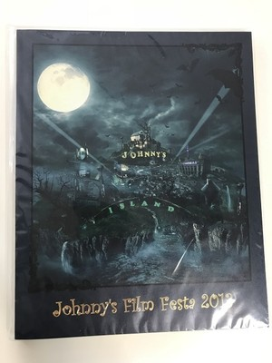 Johnny's Film Festa 2013 パンフレット